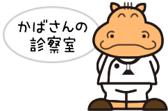 太宰府のカバ先生の診療室