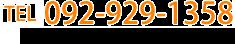 まつもと小児科電話番号092-929-1358